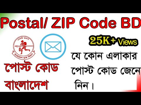 How To Find Postal Code Of Your Area(ZIP Code Any Address) | BD Post Code Finder Bangla Tutorial