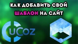Как добавить свой шаблон на сайт ucoz