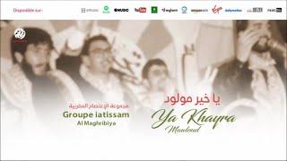iatissam Al Maghribiya - Rissalatana (4) | رسالتنا | من أجمل أناشيد | الإعتصام المغربية