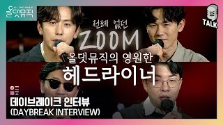 [올댓뮤직 All That Music] 데이브레이크 인터뷰 (DAYBREAK INTERVIEW)