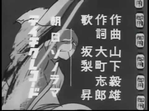 60'sアニメ 当初、大人向けにTV放映されてました EDは歌詞有 石ノ森章太郎先生の作品です キー局で前半期は21:00~21:30後半期は19:00~19:30で放映され...