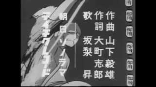 60'sアニメ 当初、大人向けにTV放映されてました EDは歌詞有 石ノ森章太...