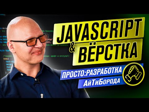 JavaScript и вёрстка HTML / Как попасть в IBM / Интервью с Frontend Team Lead / UX-Architect