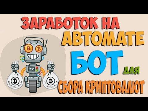 Раздается БЕСПЛАТНО!!! НОВЫЙ БОТ для сбора 3-х криптовалют!!!  BTC+DOGE+XRP Зарабатывай на автомате!