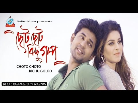 Baby Naznin Video Bangla Songs