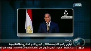 نشرة العاشرة من القاهرة والناس 28 ديسمبر
