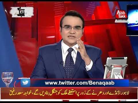 Benaqaab – 20 December 2017 - AbbTakk