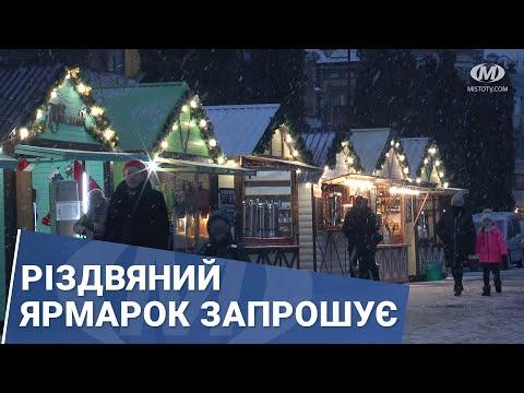 МТРК МІСТО: Різдвяний ярмарок запрошує