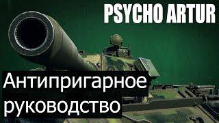 Антипригарное руководство к T 55A 👌
