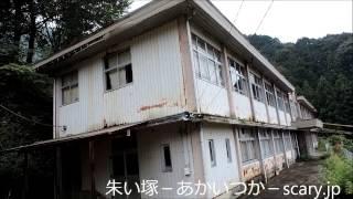 廃校K 徳島県 心霊スポット 朱い塚-あかいつか-