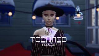 The Sims 4 | Трейлер к сериалу | Лорейн