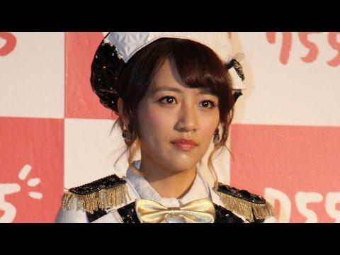 高画質☆エンタメニュースを毎日掲載!「MAiDiGiTV」登録はこちら↓ http://www.youtube.com/subscription_c... アイドルグループ「AKB48」の高橋みなみさ...