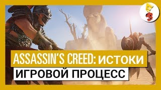 Assassin s Creed Истоки Трейлер E3 2017 - Игровой процесс