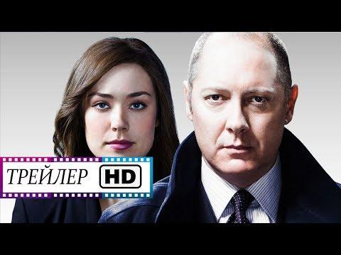 Чёрный список (7 Сезон) - Трейлер (Русские субтитры)   Сериал   2019