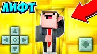 ЛИФТ ЛОВУШКА💀 КАК Сделать ТОП🔥 ЛОВУШКУ В МАЙНКРАФТ ПЕ #4 — Нуб Против Про в Minecraft PE