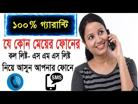 How to get Call List -SMS List Any Girls From Mobile - Wihout Internet