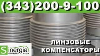 Компенсатор осевой однолинзовый ОСТ 34-10-569-93(, 2014-05-15T13:23:03.000Z)