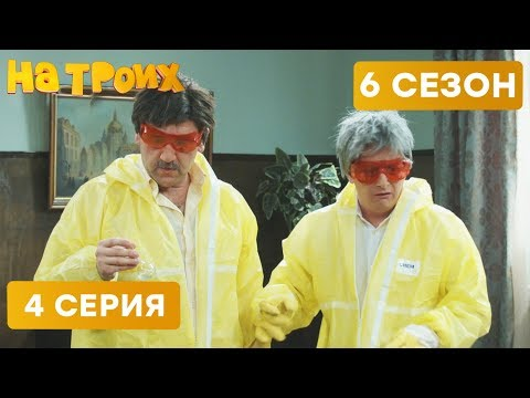 💊 ВО ВСЕ ТЯЖКИЕ ПО-УКРАИНСКИ - На троих - 6 СЕЗОН - 4 серия | ЮМОР ICTV