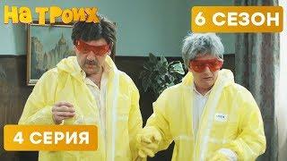 ВО ВСЕ ТЯЖКИЕ ПО-УКРАИНСКИ - На троих - 6 СЕЗОН - 4 серия | ЮМОР ICTV