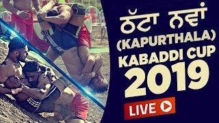🔴LIVE Thatta Nawan (Kapurthala) Kabaddi Cup 2019 | LIVE KABADDI