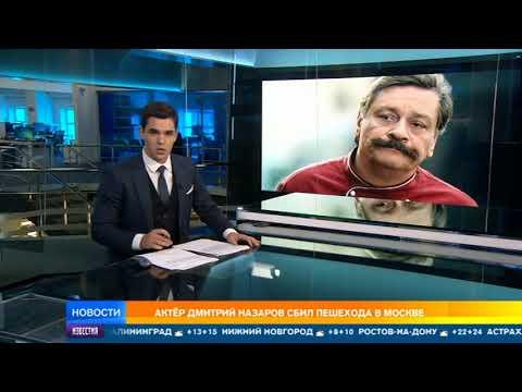 Дмитрий Назаров сбил пешехода в Москве