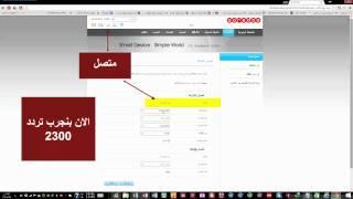 حل مشكلة تردد 1800 في رواتر الاتصالات السعودية