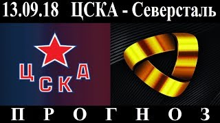 13.09.18  ЦСКА - Северсталь  КХЛ Превью и прогноз