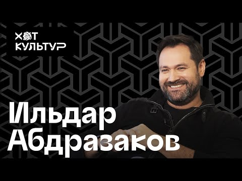 Ильдар Абдразаков и ХОТ КУЛЬТУР