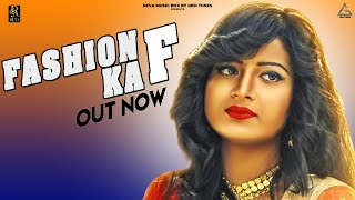 FASHION KA F (OFFICIAL VIDEO) | MANU MAD | TOLU HARYANVI | KARISHMA SHARMA