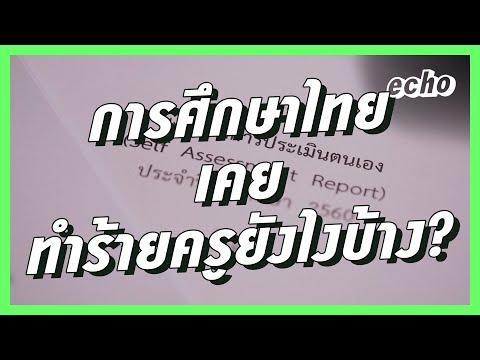 การศึกษาไทย ทำร้ายครูยังไงบ้าง? | การศึกษาไทย...ยังไงดี?