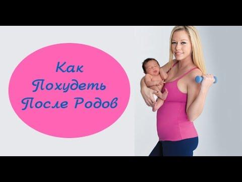 ступень худеем после родов во время кормления форум зрения, лечение всех