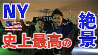 【039】NYで人生最高の夜景をまさかの◯◯から!!!夢達成!!! (アメリカ2日目)