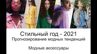 Модные аксессуары в женском стиле 2021