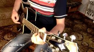 Как играть на гитаре Когда твоя девушка больна - Кино, Цой: бой, аккорды, табы, урок