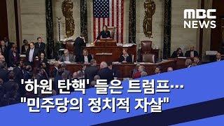 """'하원 탄핵' 들은 트럼프…""""민주당의 정치적 자살"""" (2019.12.19/뉴스데스크/MBC)"""