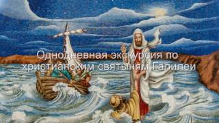 Назарет и Галилея Христианская. Экскурсия по Святым местам. Гид в Израиле Светлана Фиалкова.(, 2017-04-12T17:43:21.000Z)