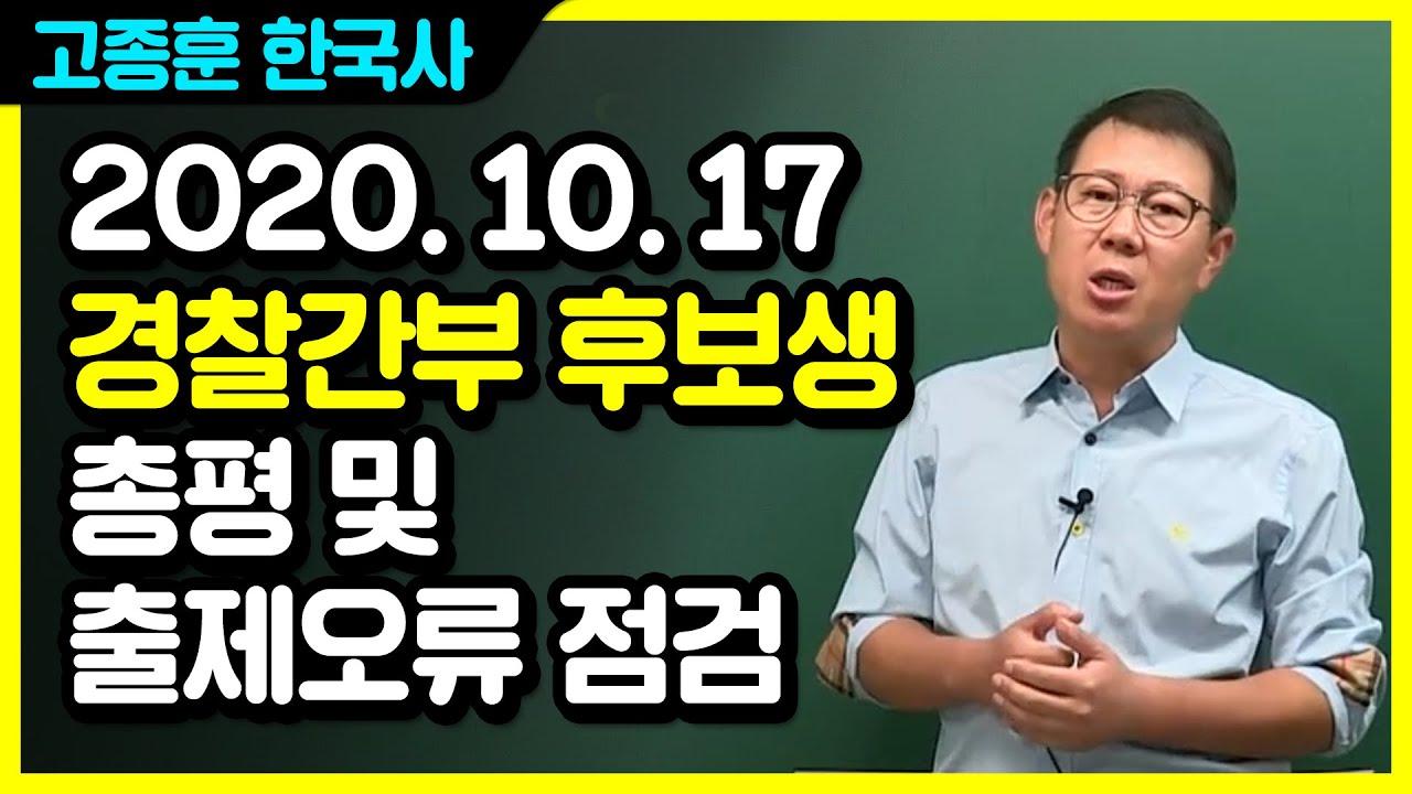 20201017 공무원 한국사 경찰간부 후보생 총평 및 출제오류 점검