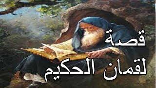 هل تعلم | قصة لقمان الحكيم ومن يكون | قصص رمضان 2017 | اسلاميات hd