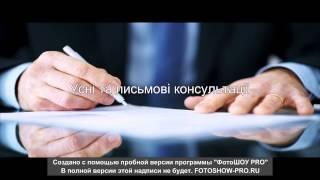 адвокат Киев, услуги адвоката, Киев адвокат, юридические услуги, адвокат сайт, Киев 01014(, 2014-08-30T06:19:14.000Z)