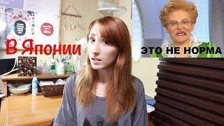 Нормально в России – странно в Японии