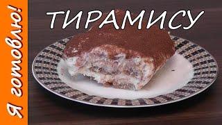 Как приготовить итальянский десерт ТИРАМИСУ. Я готовлю.