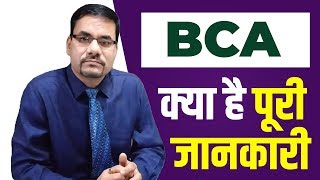 Complete Information about BCA | Best Course after 12th | Bachelor in Computer Application