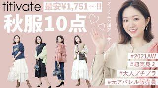 【秋冬新作】フェミニン派アラサーの秋服10点!最安¥1,751〜!【UNIQLO / titivate】