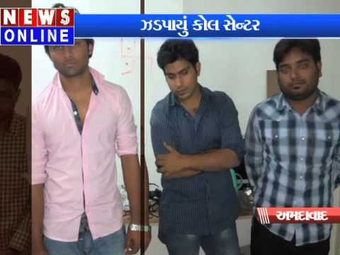 illegal call center caught in Ahmedabad