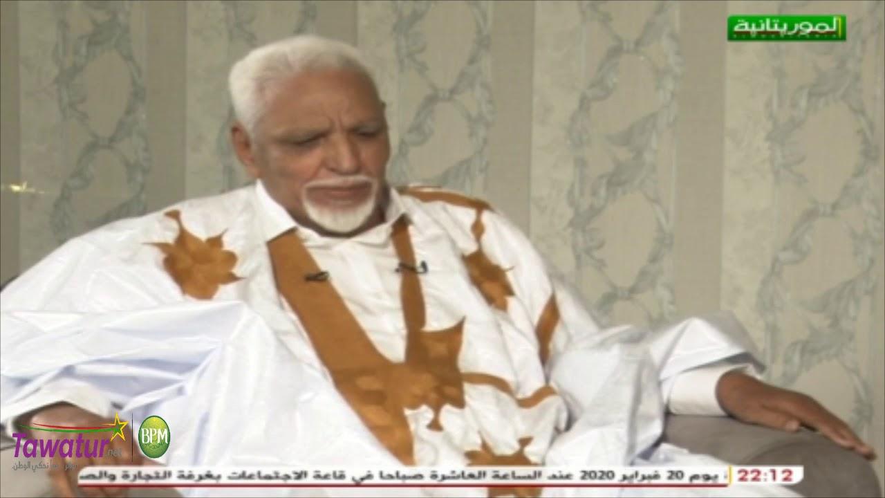 برنامج الصفحة الأخيرة مع السياسي و رجل الاعمال بمب ولد سيدي بادي | قناة الموريتانية