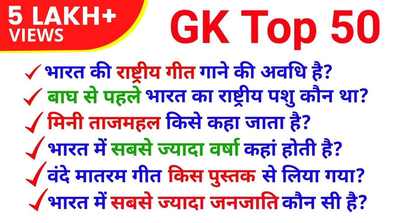 GK Top 50 Questions and Answers in Hindi | SSC RAILWAY NTPC,JE, Group D, MTS, TEACHING
