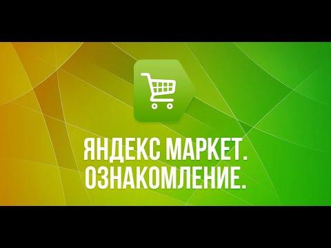 Яндекс маркет вместо Алиэкспресс/ Яндекс маркет как купить/ Яндекс маркет как аналог Алиэкспресс