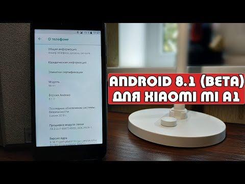 ANDROID 8.1 (9.6.2.0) ДЛЯ XIAOMI MI A1 | ОБЗОР ОБНОВЛЕНИЯ