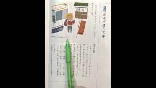 日本語学校で頑張る、漢字の苦手な子供達のために音読しています。