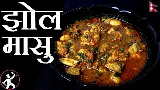 Masu ko Jhol | झोल मासु | Jhol Masu |  Nepali Style Chicken Curry | Yummy Food World